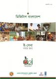 UNDP, A2I - E-Governance