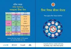 UNICEF, EPI - Health