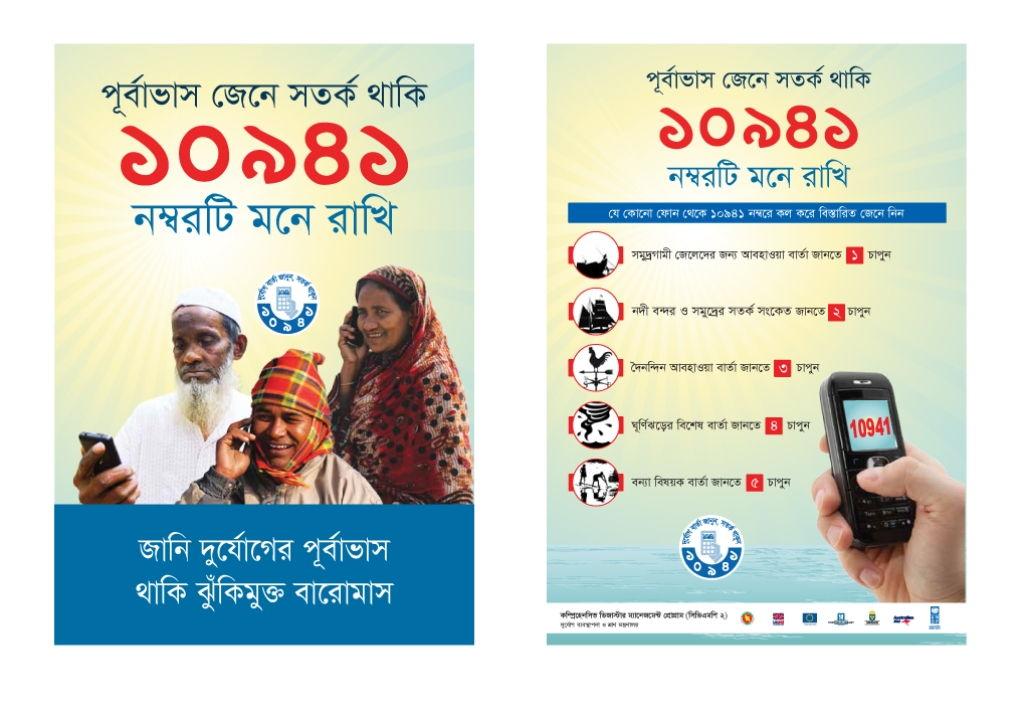 UNDP,-CDMP---Disaster-Management-3