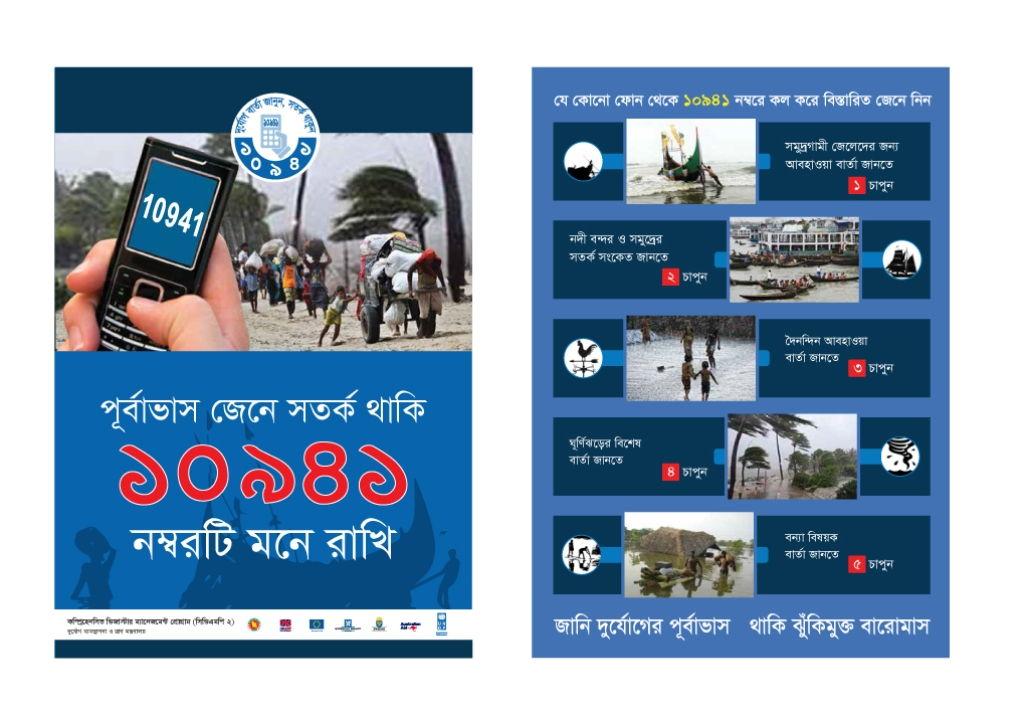 UNDP,-CDMP---Disaster-Management-4