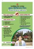 BRAC- Health 4