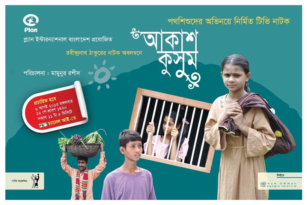 Plan Bangladesh - Child Rights 1