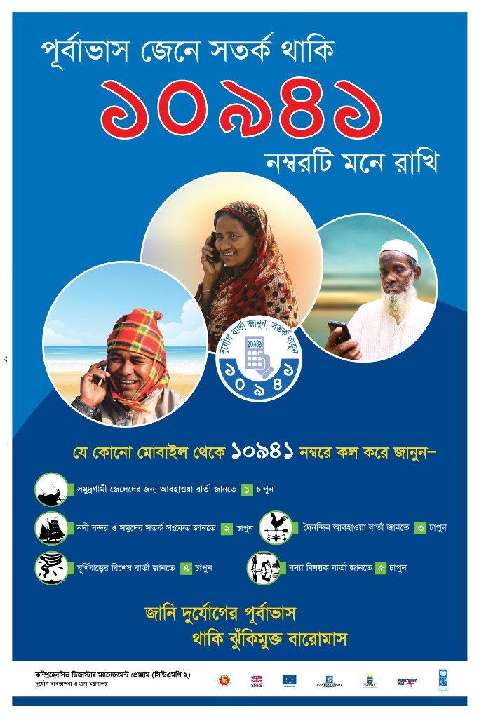UNDP, CDMP - Disanter Management 1