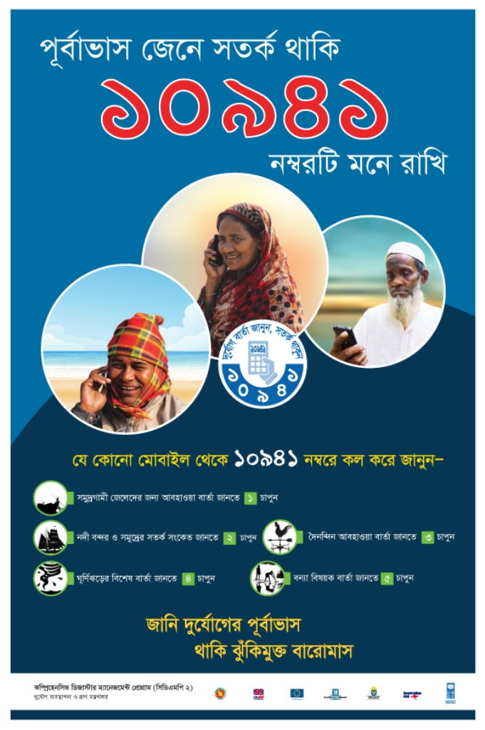 UNDP,-CDMP---Disaster-Management-2