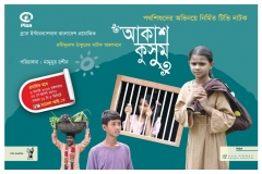 Plan Bangladesh - Child Rights 1