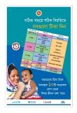 UNICEF, EPI - Health 1