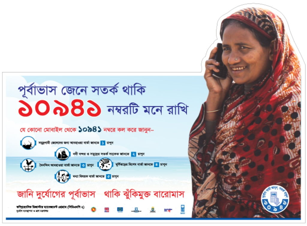 UNDP, CDMP - Disaster Management 2