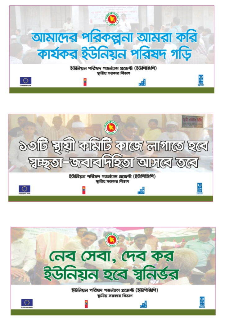UNDP,-UPGP---E-Governance-1