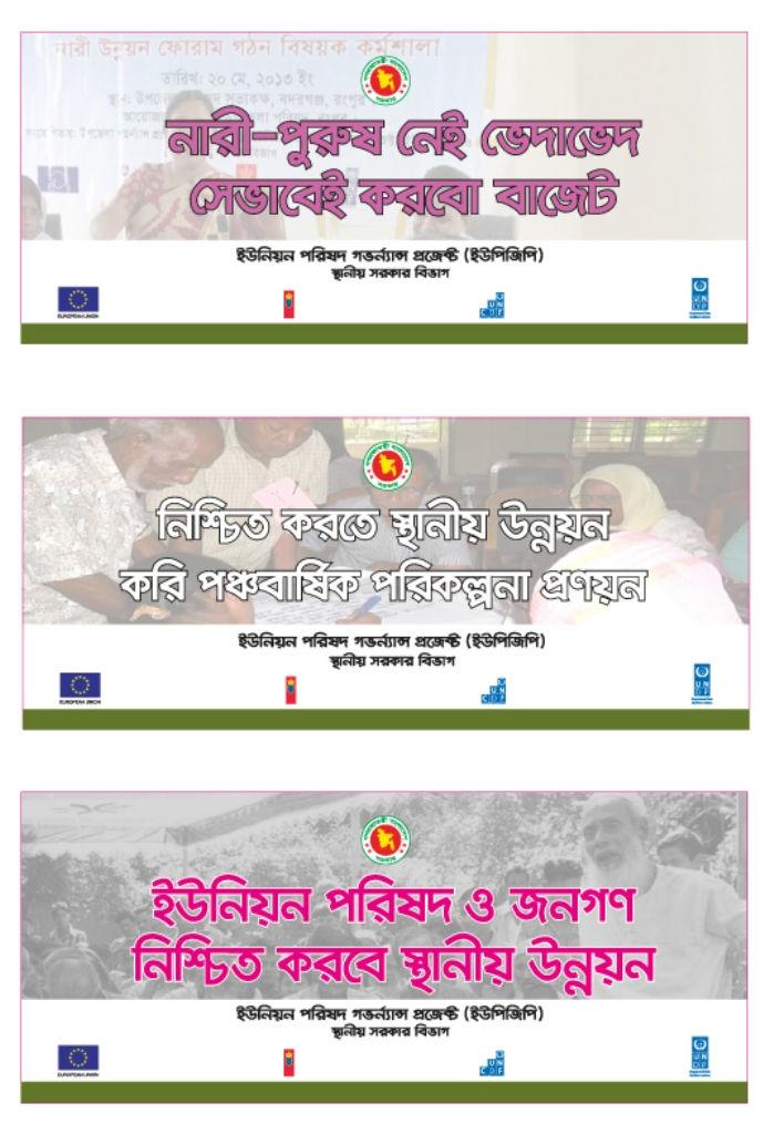 UNDP,-UPGP---E-Governance-2