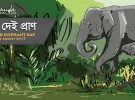 Elephant Day 2015